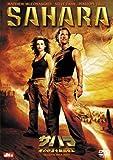 サハラ~死の砂漠を脱出せよ[DVD]