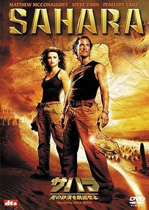 サハラ~死の砂漠を脱出せよ [DVD]