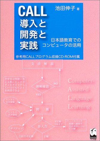 CALL導入と開発と実践―日本語教育でのコンピュータの活用