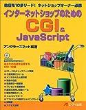 インターネットショップのためのCGI&JavaScript