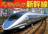 パノラマワイド 新幹線 (乗りものパノラマシリーズ)