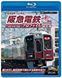 阪急電鉄プロファイル[改訂版]~宝塚線・神戸線・京都線~ [Blu-ray]