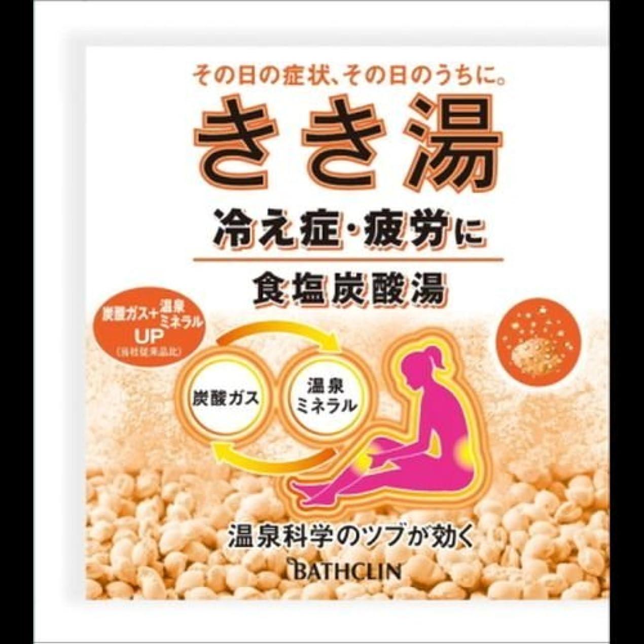 億ロビー腹部【まとめ買い】キキ湯 食塩炭酸湯 30gバラ ×2セット