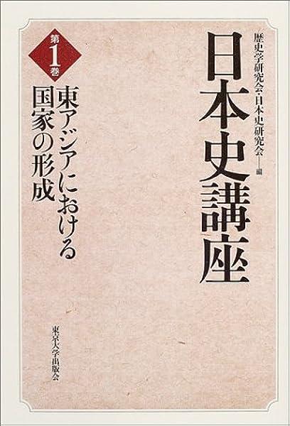 日本史講座〈第1巻〉東アジアにおける国家の形成 | 歴史学研究会, 日本 ...
