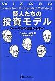 賢人達の投資モデル ― ウォール街の伝説から学べ (ウィザードブックシリーズ)