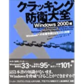 クラッキング防衛大全 Windows2000編