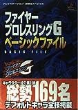 ファイヤープロレスリングGベーシックファイル (プレイステーション必勝法スペシャル)