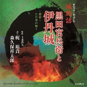 歴史ロマン朗読CD 城物語 黒田官兵衛と伊丹城 ~翠苔~ただ水の如く