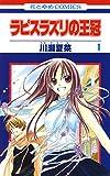 ラピスラズリの王冠 1 (花とゆめコミックス)