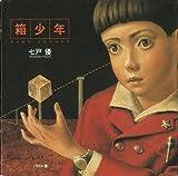 【バーゲンブック】 箱少年