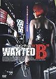 """ウォンテッド""""B""""[DVD]"""