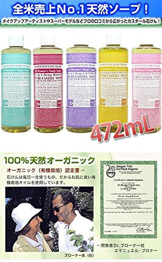 質量免除適応するマジックソープ ベビーマイルド 472ml (正規輸入品)