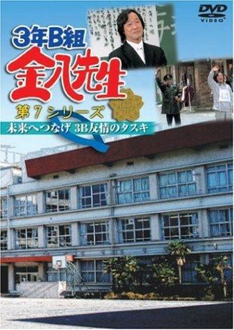 3年B組金八先生第7シリーズ 「未来へつなげ 3B友情のタスキ」 [DVD]