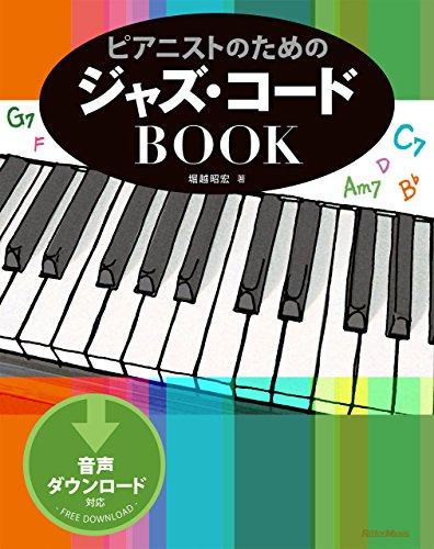 ピアニストのためのジャズ・コードBOOKの詳細を見る