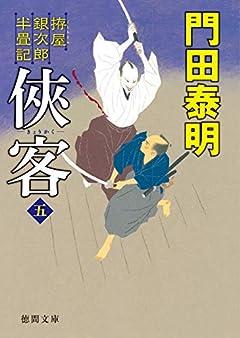 拵屋銀次郎半畳記 侠客五 (徳間文庫)