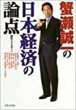 蟹瀬誠一の日本経済の論点