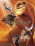 ライオン・キング/ディズニー デジタル 3D<日本語吹替版>