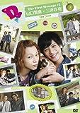 D2 The First Message #3 山口賢貴×三津谷亮[DVD]