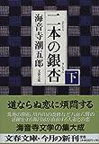 二本の銀杏〈下〉 (文春文庫)
