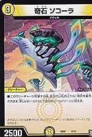 デュエルマスターズ DMSD07 6/13 奇石 ソコーラ 煌世の剣・Z炸裂・スタートデッキ DMSD-07