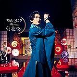 月花夜(SG+DVD)(MUSIC VIDEO盤)
