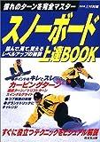 スノーボード上達BOOK—憧れのターンを完全マスター