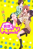 妄想HONEY (百合姫コミックス)