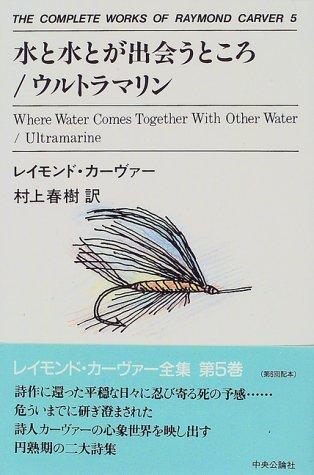 水と水とが出会うところ/ウルトラマリン The complete works of Raymond Carver(5)