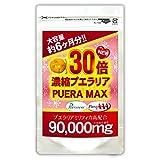 30倍濃縮プエラリア(大容量約6ヵ月分/360粒)プエラリア90000mg高配合!※生換算