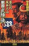 戦国武陣侠〈1〉落日の風林火山 (歴史群像新書)