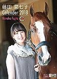 藤田菜七子 2018年カレンダー