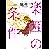楽園の条件 (百合姫コミックス)