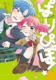 ぱりぴぽ!  (2) (ゆるよんコミックス)