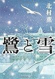 鷺と雪 画像