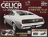 トヨタセリカLB2000GT(72) 2020年 5/27 号 [雑誌]
