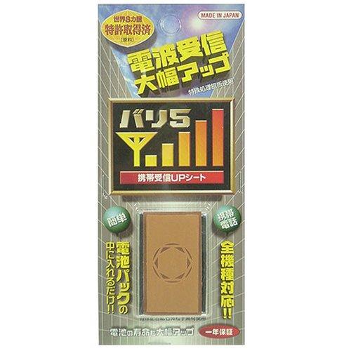 M.C. バリ5 携帯受信UPシート