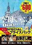 空母いぶき 映画公開記念 SPECIALプライスパック (ビッグコミックススペシャル)