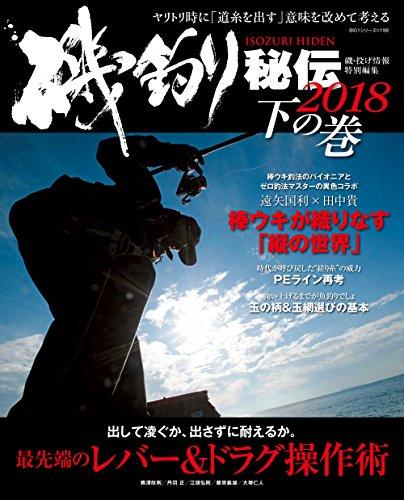 磯釣り秘伝2018 下の巻 (BIG1シリーズ)