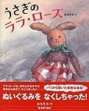 うさぎの ララ・ローズ (世界の絵本(新))