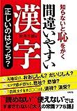 知らないと恥をかく 間違いやすい漢字 正しいのはどっち? (大和出版)