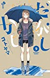 だがしかし(9): 少年サンデーコミックス