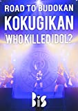 ROAD TO BUDOKAN KOKUGIKAN「WHO KiLLED IDOL?」 [DVD]