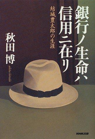 銀行ノ生命ハ信用ニ在リ―結城豊太郎の生涯 / 秋田 博