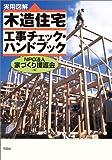 実用図解 木造住宅工事チェック・ハンドブック 画像