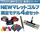 マレットゴルフ サンシャイン 新マレットゴルフ限定モデル4点セット メンズセット レディースセット (75 センチメートル)