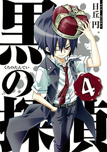 黒の探偵(4) (ガンガンコミックス)の詳細を見る