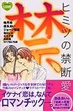 ヒミツの禁断愛 (講談社コミックスフレンド B)