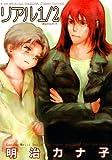 リアル1/2 (光彩コミックス)