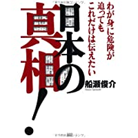 わが身に危険が迫ってもこれだけは伝えたい日本の真相!