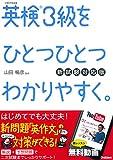 【CD付】英検3級 を ひとつひとつわかりやすく。新試験対応版 (学研英検シリーズ) 画像